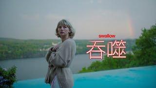 【吞噬】中文正式預告.04.24噬心瘋