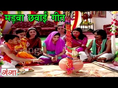 मड़वा छवाई गीत - Bhojpuri Vivah Geet | Bhojpuri Hit Video Songs
