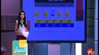 «الارصاد الجوية»: أمطار بسيناء.. وطقس ربيعي حار في القاهرة