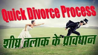 How to take Quick divorce in India (Apply Legal Trick)