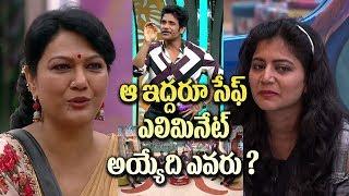 Bigg Boss Telugu 3 - Saturday, 27th July Episode - Highlights NewsGlitz Telugu