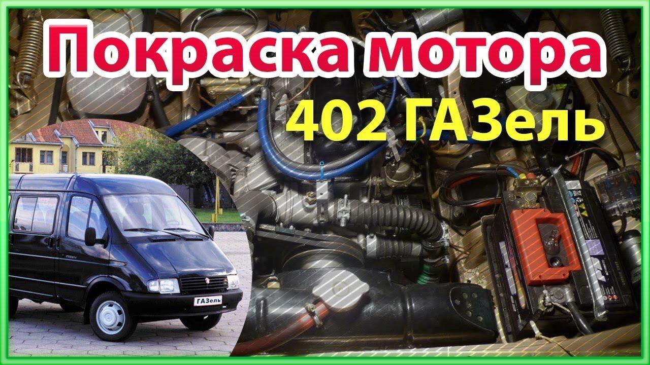 Более 119 объявлений о продаже подержанных gaz 33023 газель на автобазаре в украине. На autosale. Bigmir. Net легко найти, сравнить и купить бу.