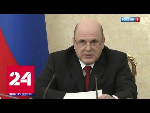 Премьер Мишустин рассказал, как Россия готовится к эпидемии коронавируса - Россия 24