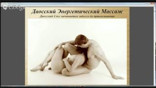 """Мастер-класс """"Даосский массаж"""" (18+)"""