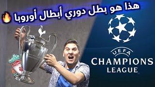 هازارد إلى ريال مدريد وهذا هو بطل دوري أبطال أوروبا 🔥