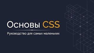 Основы CSS - Руководство для самых маленьких