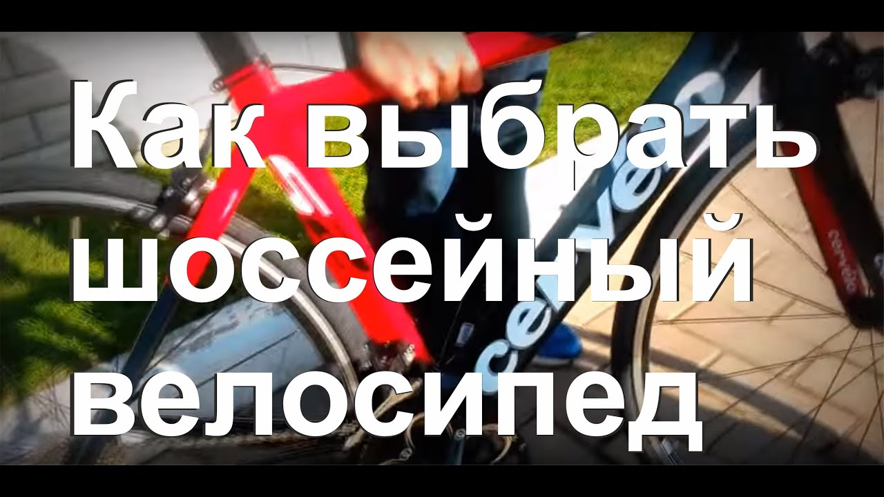Купить шоссейный велосипед недорого: большой выбор объявлений продам шоссейный велосипед бу. На ria. Com есть предложения продажа веломарафонный дешево в украине, есть цены и фото товаров.