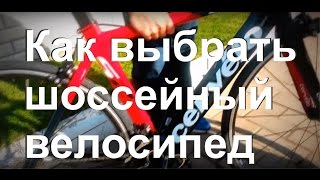 Как выбрать шоссейный велосипед! Рекомендации Генриха Эрдмана!(Я ехал на Московский марафон 2015 и заодно, если получится, выбрать или даже купить шоссейный велосипед или..., 2015-10-29T07:26:42.000Z)