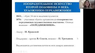 Русская культура второй половины 19 века  Критический реализм