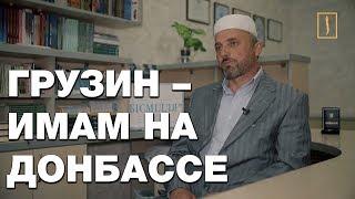 Грузин стал имамом на Донбассе