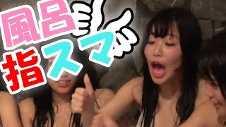 負けたらお風呂で○○見せる指スマ対決で大白熱!!