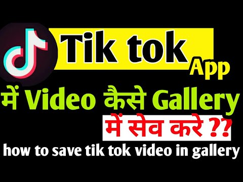 How to save Download tik tok Musically app  in gallery