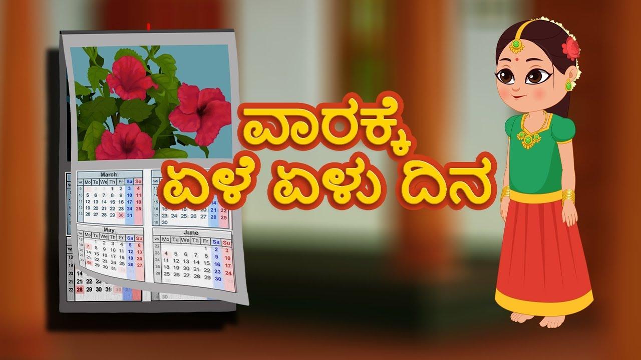 Vaarake Ele Elu Dina | Kannada Nursery Rhymes | Kannada ...