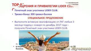 Бизнес клуб Lambre 2017