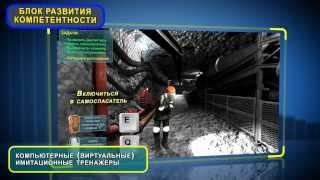 Виртуальные тренажеры по охране труда от Кузбасс ЦОТ