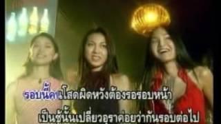 สามช่าคนโสด (Three-person singles) - หลง ลงลาย【OFFICIAL LYRICS VIDEO】