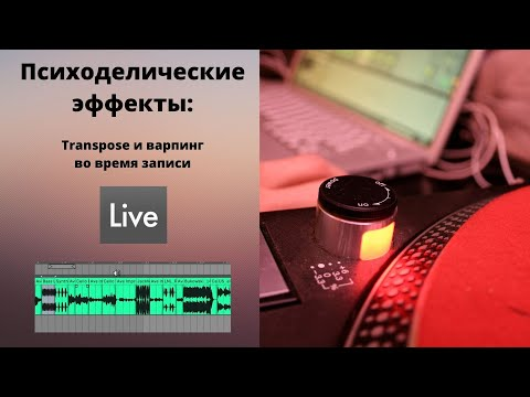 Психоделические FX - легко: варпим и питчим клипы прямо во время записи - Видео онлайн