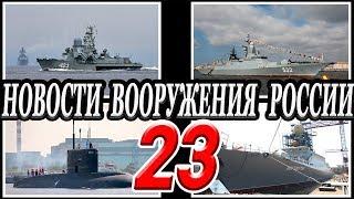 Оружие России 23.Военная техника и вооружение.Последние новости впк .