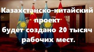 Новости, будет создано 20 тысяч рабочих мест всё это новые проекты на территории Казахстана
