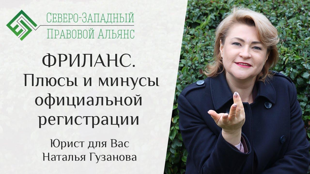 Юрист фрилансер вакансии украина фриланс программисты цена