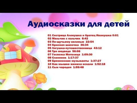АУДИОСКАЗКИ ДЛЯ ДЕТЕЙ 7-8 ЛЕТ СКАЧАТЬ БЕСПЛАТНО