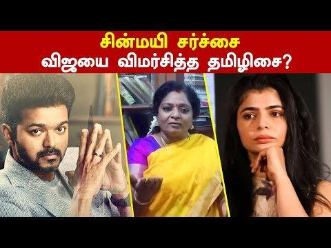Chinmayi Leaks Tamilisai Blast Thalapathy Vijay | #Chinmayi #Vairamuthu #Vijay #MeTooControversy