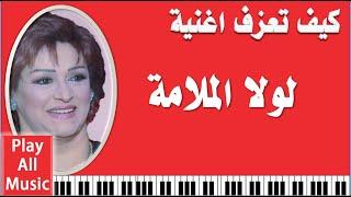 42- تعليم عزف اغنية لولا الملامة - وردة الجزائرية