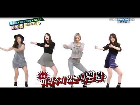 [Eng Sub] 140212 Girl's Day (걸스데이) Random Play Dance Weekly Idol Ep 134