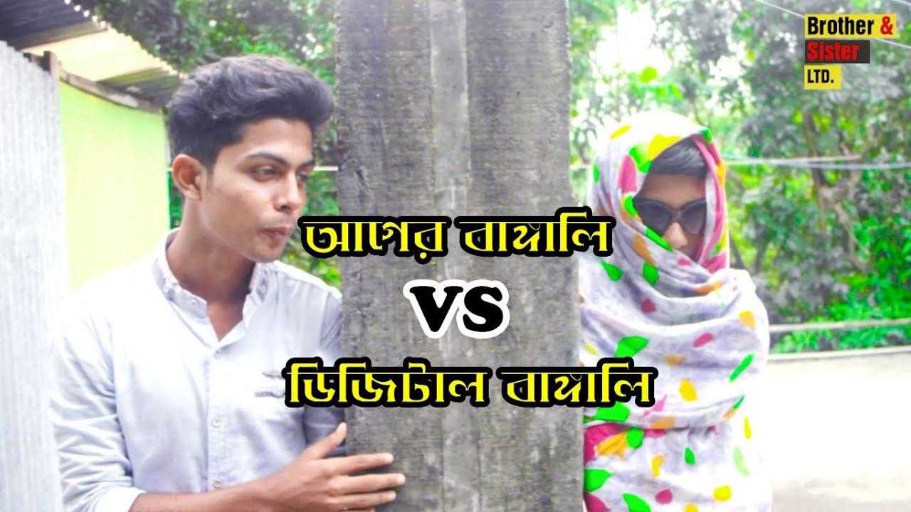 Bangla New Funny Video Old Bangali Vs Digital Bangali New Video  Brother Sister Ltd