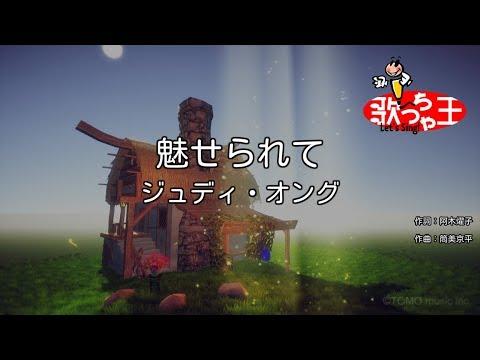【カラオケ】魅せられて/ジュディ・オング
