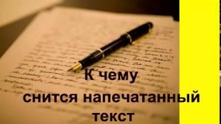 Сонник от Ирины.К чему снится  написанный текст .
