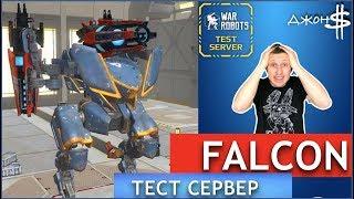 War Robots - Falcon! Будет ИМБОЙ?!