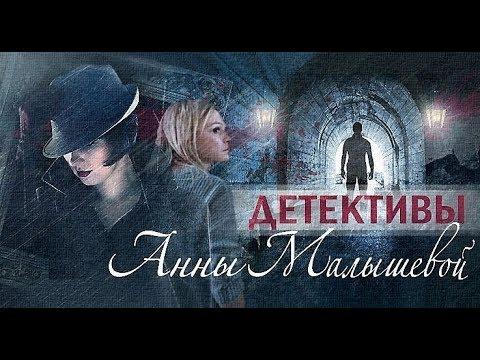 Детективы Анны Малышевой/ Алмазы Цирцеи и Сфинксы Северных ворот