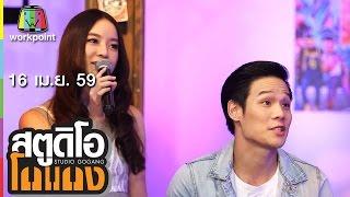 สตูดิโอ โกแกง | BOXX MUSIC | 16 เม.ย. 59 Full HD