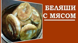 Домашние беляши с мясом Пошаговый рецепт