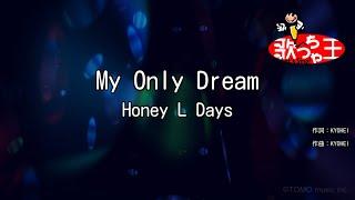 【カラオケ】My Only Dream/Honey L Days