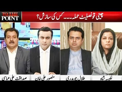 To The Point With Mansoor Ali Khan | 23 November 2018 | Express News