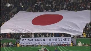ドイツ代表/ユーロ予選 スタンドに日の丸&日本の被災者にメッセージ
