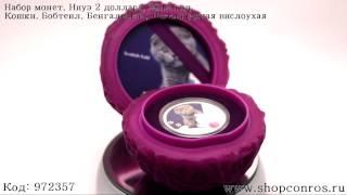 Набор монет. Ниуэ 2 доллара, 2012 год. Кошки. Бобтейл, Бенгальская, Шотландская вислоухая. (3 шт.)