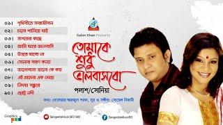 Polash, Sonia - Tomake Shudhu Bhalobashbo | তোমাকে শুধু ভালবাসবো | Full Audio Album