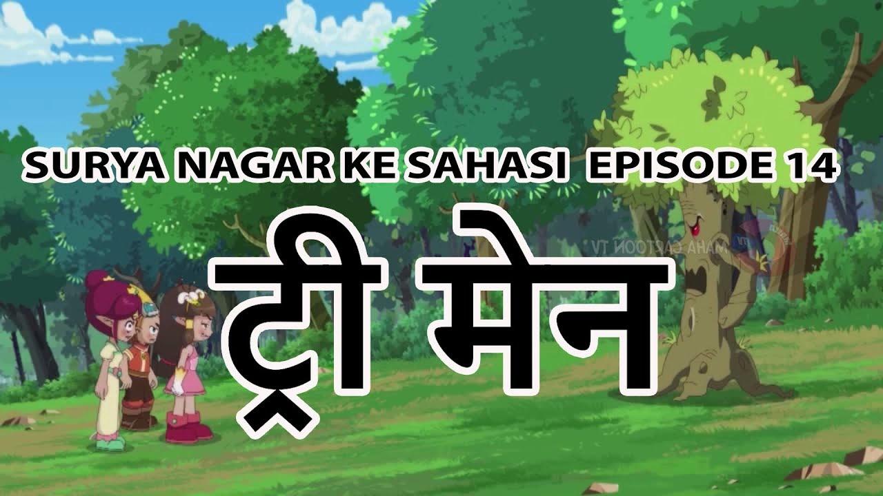 ट्री मेन | Hindi Cartoon Video