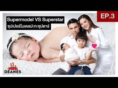 Daily Deanes Ep.3  Supermodel Vs Superstar