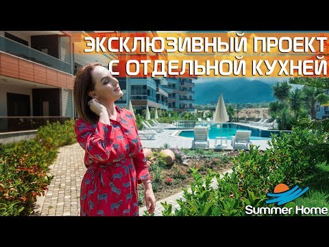 Недвижимость в Турции - ЭКСКЛЮЗИВНЫЙ ПРОЕКТ ОТ Summer Home