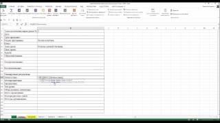 Урок №3. Работа с функцией ИНДЕКС при помощи диспетчера имен. Видео 4