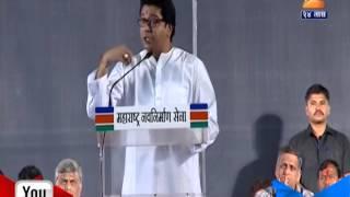 Pune Raj Thackeray Rally 10 October 2014