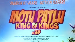 Motu Patlu - King Of Kings (2016) Animated 3D Movie - At Screening - Bollywood Celebs
