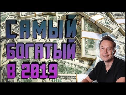 САМЫЙ БОГАТЫЙ ЧЕЛОВЕК В 2019!!! Самые Богатые Люди