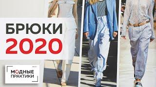 Такие разные брюки Тренды 2020 года Разнообразие стилей и кроя брюк Обзор журнала Next Look