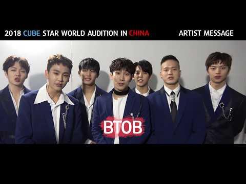 2018 CUBE STAR WORLD AUDITION In CHINA (ARTIST MESSAGE - BTOB, CLC, PENTAGON, 柳善皓)