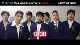 2018 CUBE STAR WORLD AUDITION in CHINA (ARTIST MESSAGE - BTOB, CLC, PENTAGON, 柳善皓)